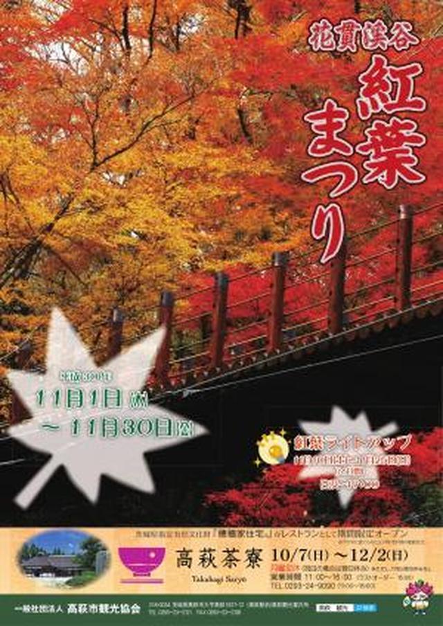 画像: トップページ|高萩市観光協会公式ホームページ