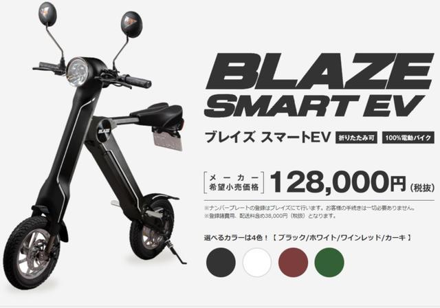 """画像2: ちょい乗りに!""""BLAZE SMART EV""""がアマゾンベストセラー第1位を獲得!!"""