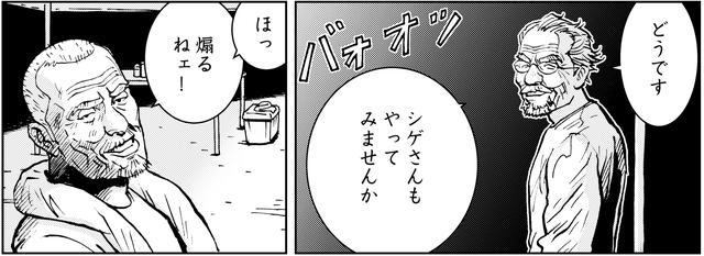画像6: リナ、咲希姉妹、二人してオヤジに恋をする? 〜『雨はこれから』第36話「回転木馬の憂鬱」より