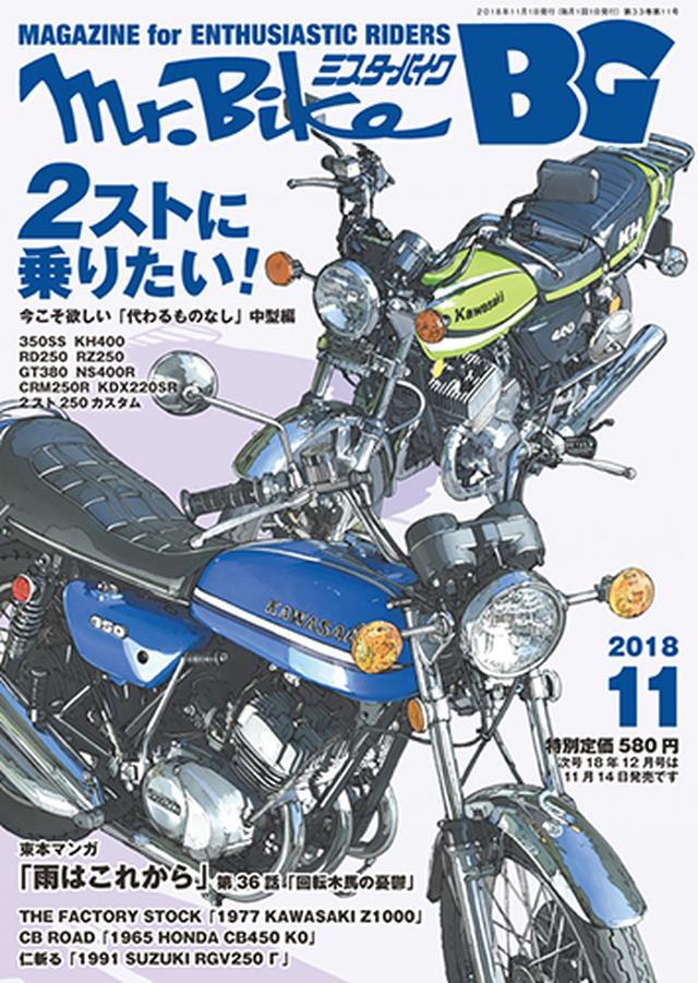 画像: Motor Magazine Ltd. / モーターマガジン社 / Mr.Bike BG 2018年 11月号