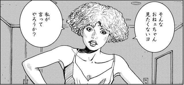 画像4: リナ、咲希姉妹、二人してオヤジに恋をする? 〜『雨はこれから』第36話「回転木馬の憂鬱」より