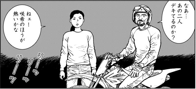 画像7: リナ、咲希姉妹、二人してオヤジに恋をする? 〜『雨はこれから』第36話「回転木馬の憂鬱」より