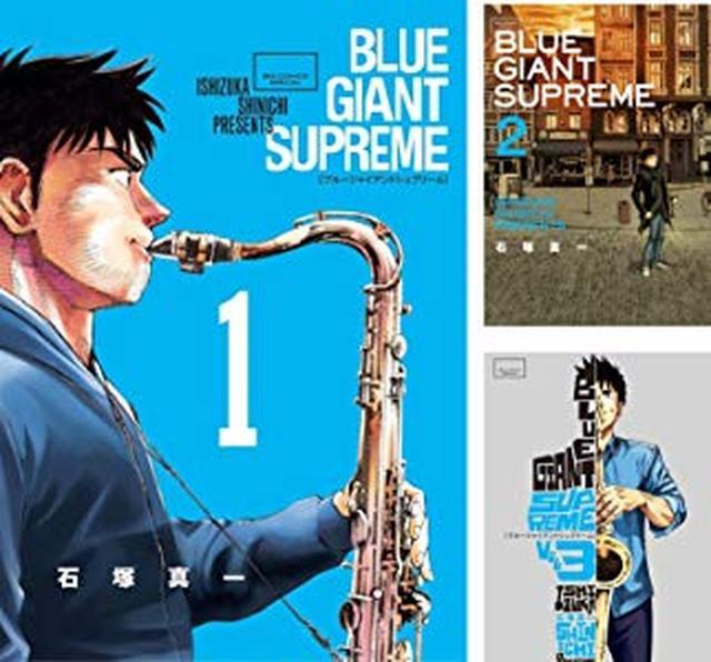 画像: BLUE GIANT SUPREME (5 冊) Kindle版