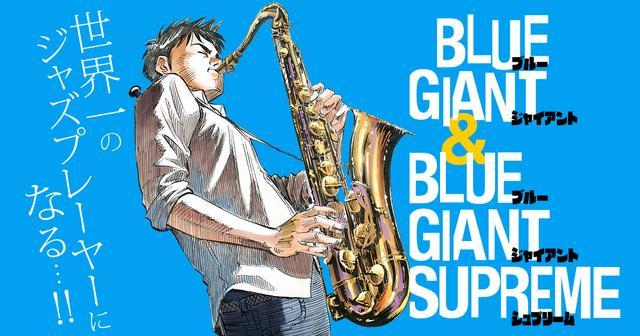 画像: BLUE GIANT SUPREME