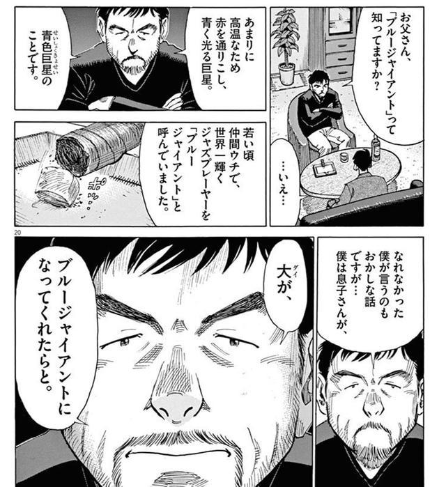画像: bluegiant.jp