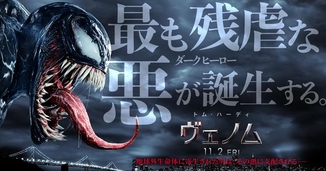 画像: www.venom-movie.jp