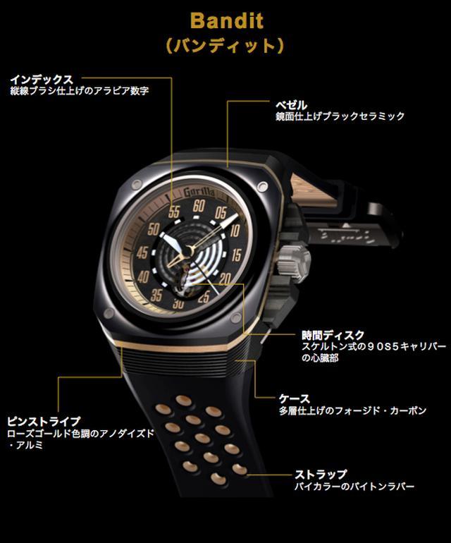 画像1: 伝説のレースカーか憧れの映画か…個性派時計ブランド「Gorilla」の新作がアツすぎる