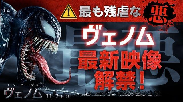 画像: 映画『ヴェノム』予告2 (11月2日公開)