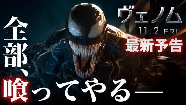 画像: 映画『ヴェノム』予告3 (11月2日公開)