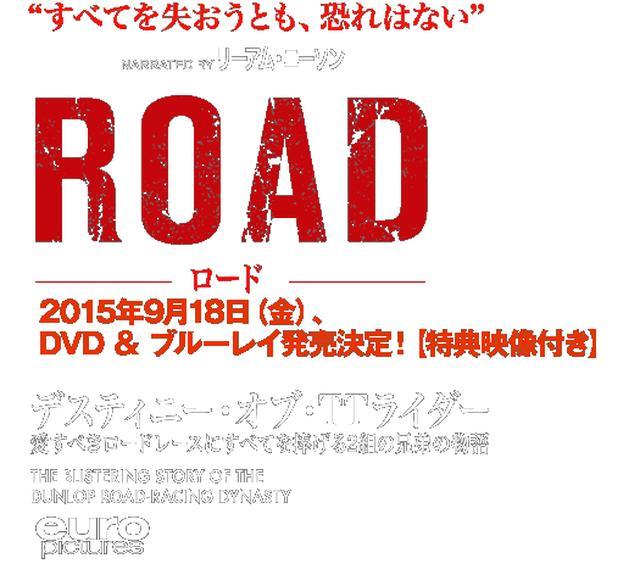 画像: 映画「ロード(ROAD)」公式サイト