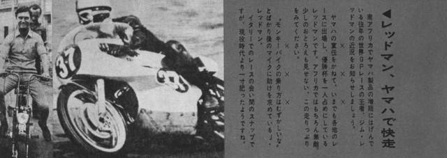 画像: 1968年のヤマハニュース(日本版)No.66・12月号の記事。南アフリカでヤマハRD56に乗り活躍している近況を報告しています。左の写真では、レッドマンの後ろにマイク・ヘイルウッドが見切れています。 global.yamaha-motor.com