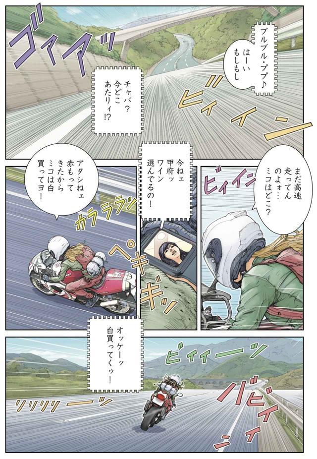 画像1: イケメンは女好き。わかっちゃいるけど、そういうダメ男が好きなチャバ姉さんに付き合ってツーリングに出たミコ(チャバもミコもスズキのガンマ乗り)。