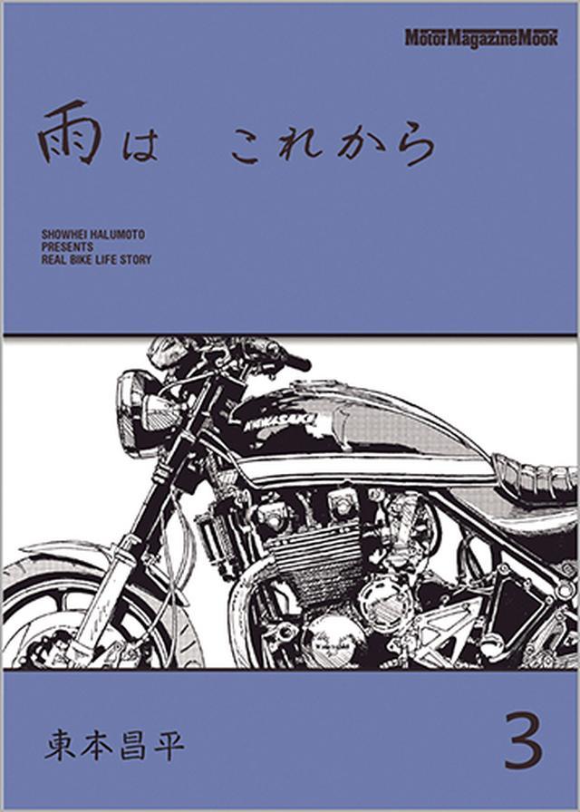 画像: Motor Magazine Ltd. / モーターマガジン社 / 雨は これから vol.3