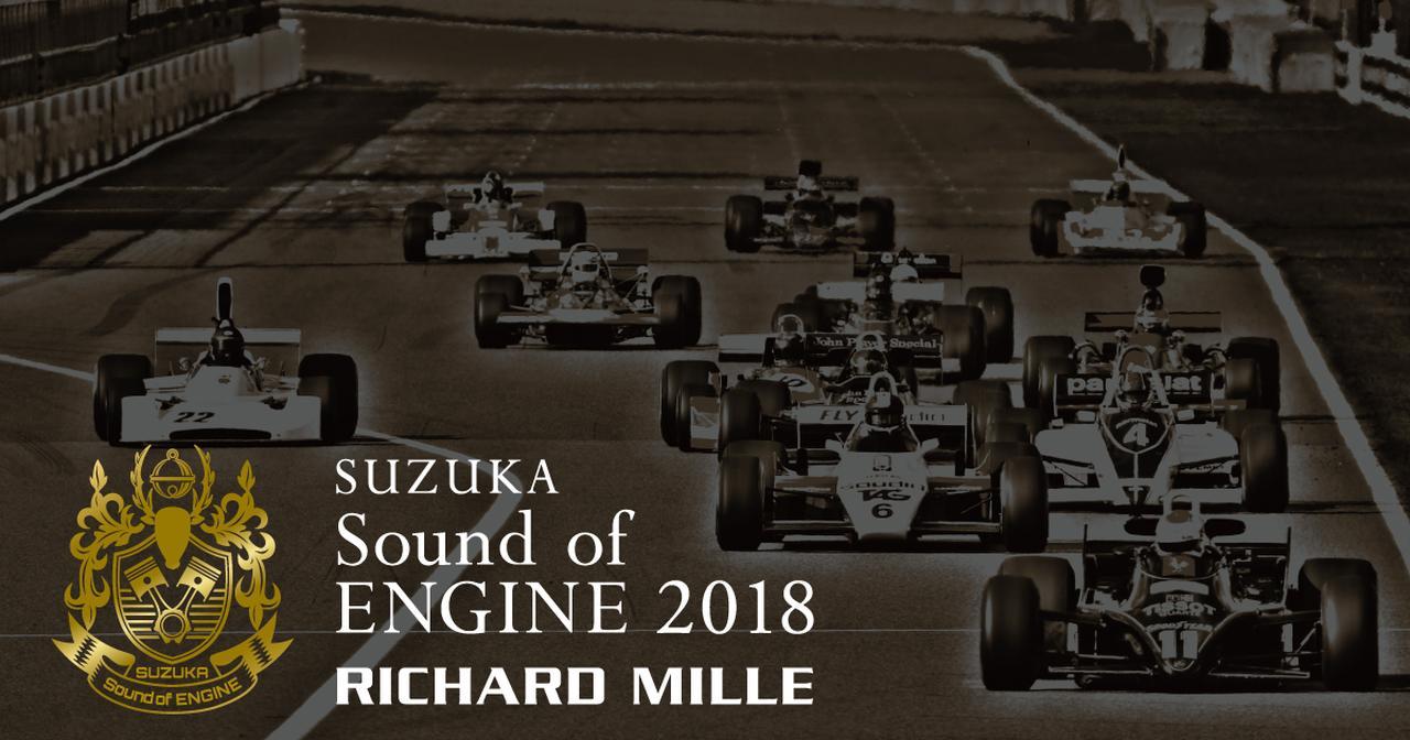 画像: RICHARD MILLE SUZUKA Sound of ENGINE 2018|鈴鹿サーキット