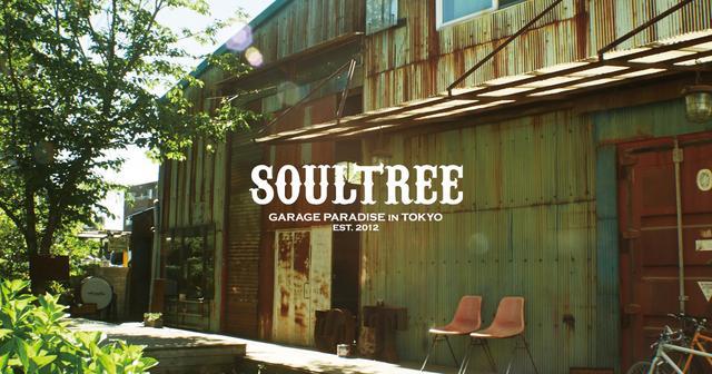 画像: cafe SoulTree | 二子玉川の外れに佇む築40年の鉄工所を改装して作られたCafeと工房