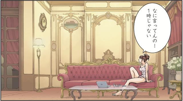 画像1: 「スタンバイしているから早くきて!」オンナの急な呼び出しのわけとは?