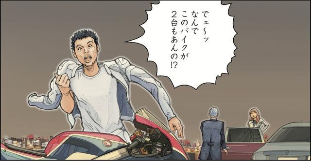 画像2: 待ち合わせ場所でオンナと共にテツヤを待っていたバイクとは??