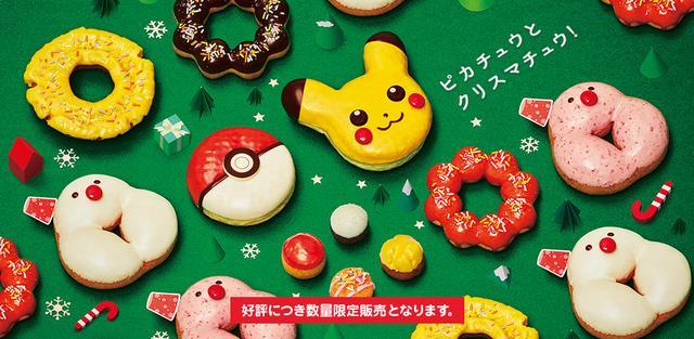 画像: ミスド ウィンターコレクション www.misterdonut.jp