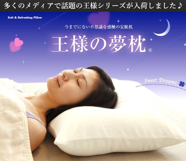 画像: 王様の夢枕 ¥6,480(税込) giftmall.co.jp