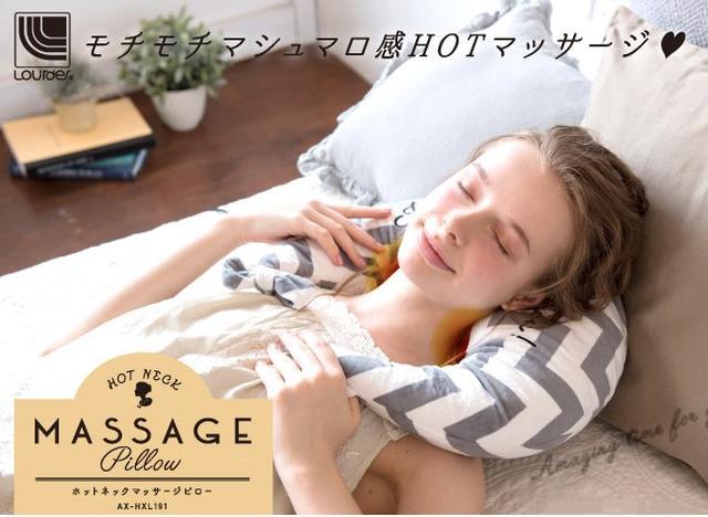 画像: ルルド ホットネックマッサージピロー  ¥8,424(税込) giftmall.co.jp