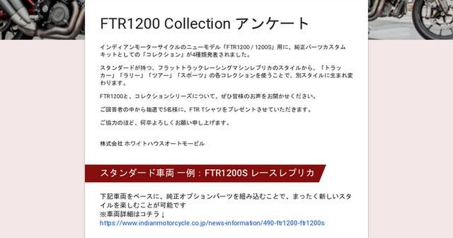 画像: FTR1200 Collection アンケート