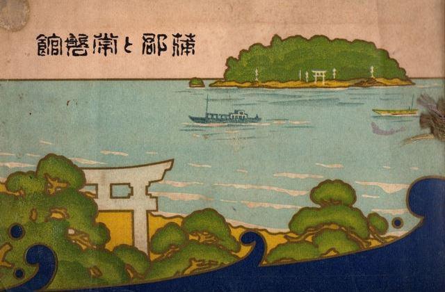 画像: 八百富神社 公式ホームページ 愛知県蒲郡市の観光名所「竹島」の神様