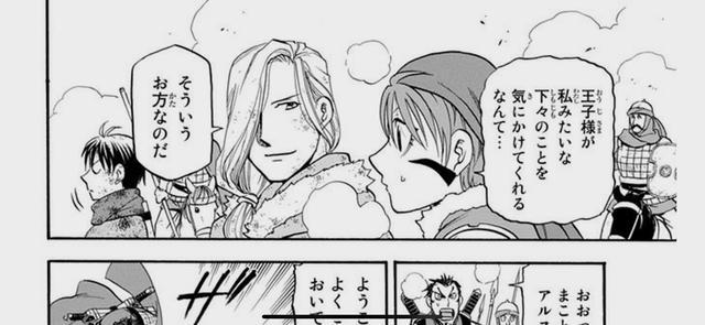 画像: 王子様が私みたいな下々のことを気にかけてくれるなんて。アルフリードは感銘を受けます。 「そういうお方なのだ」自分が褒められたかのように、ややドヤ顔するのは智将ナルサス。