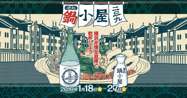 画像: 鍋小屋2019|横浜赤レンガ倉庫