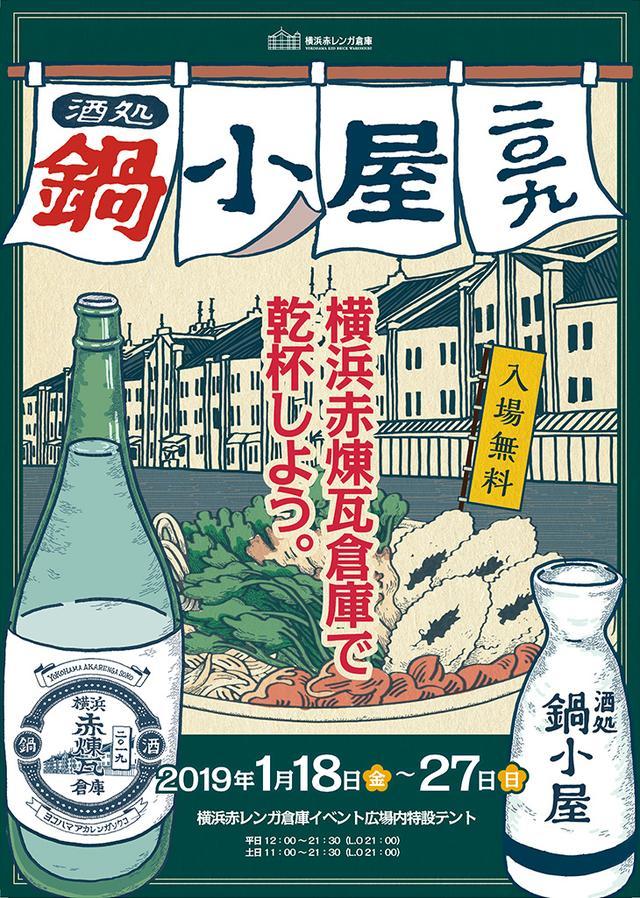 画像2: www.yokohama-akarenga.jp