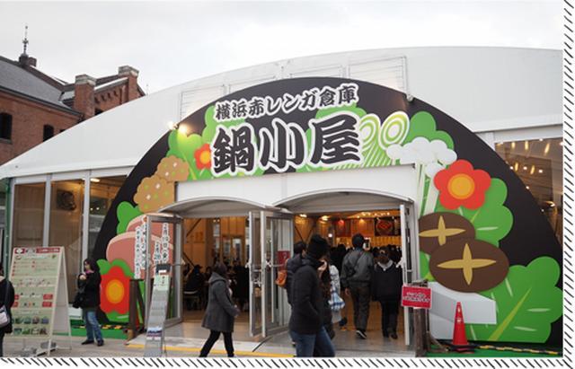 画像1: 過去の開催時の写真です www.yokohama-akarenga.jp