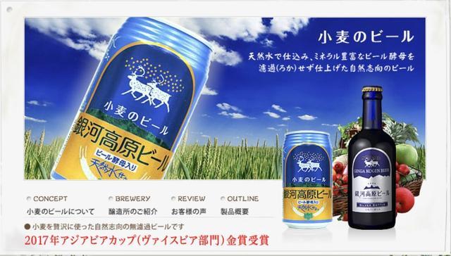 画像: 銀河高原ビール 小麦のビール www.gingakogenbeer.com