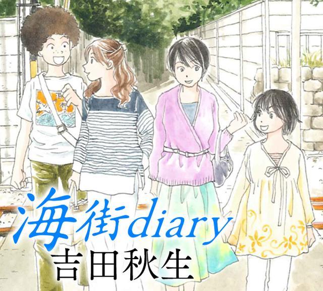 画像: 「海街Diary」吉田秋生