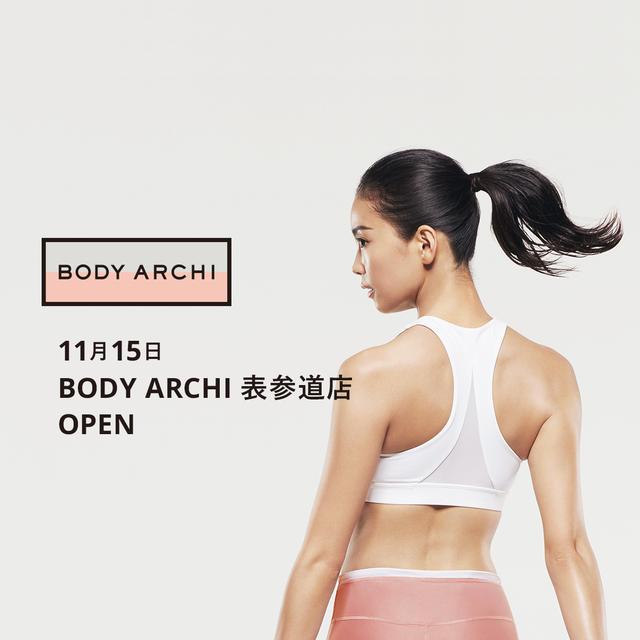 画像: 定額制セルフエステスタジオ『BODY ARCHI』(ボディアーキ)