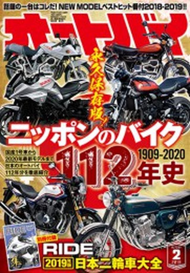 画像: オートバイ 2019年 2月号|モーターマガジン社