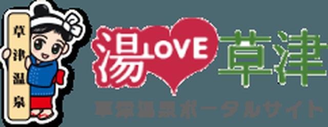 画像: 草津温泉ポータルサイト