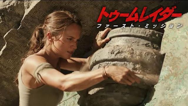 画像: BD/DVD【予告編】『トゥームレイダー ファースト・ミッション』7.25リリース レンタル同時開始 youtu.be