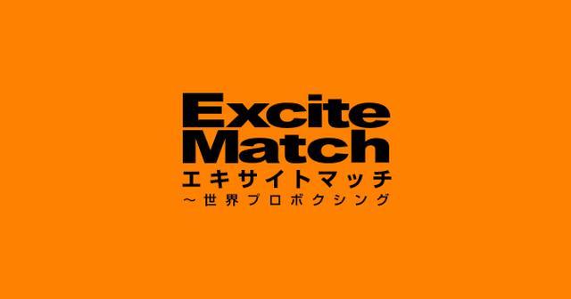 画像2: エキサイトマッチ~世界プロボクシング|スポーツ | WOWOWオンライン