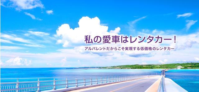 画像: 堺市の格安レンタカー アルバレント堺市役所前店|3時間1000円~今すぐ予約する
