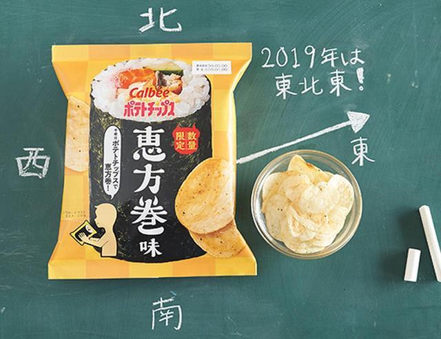 画像: 〈カルビー〉ポテトチップス恵方巻味 178円 www.lawson.co.jp