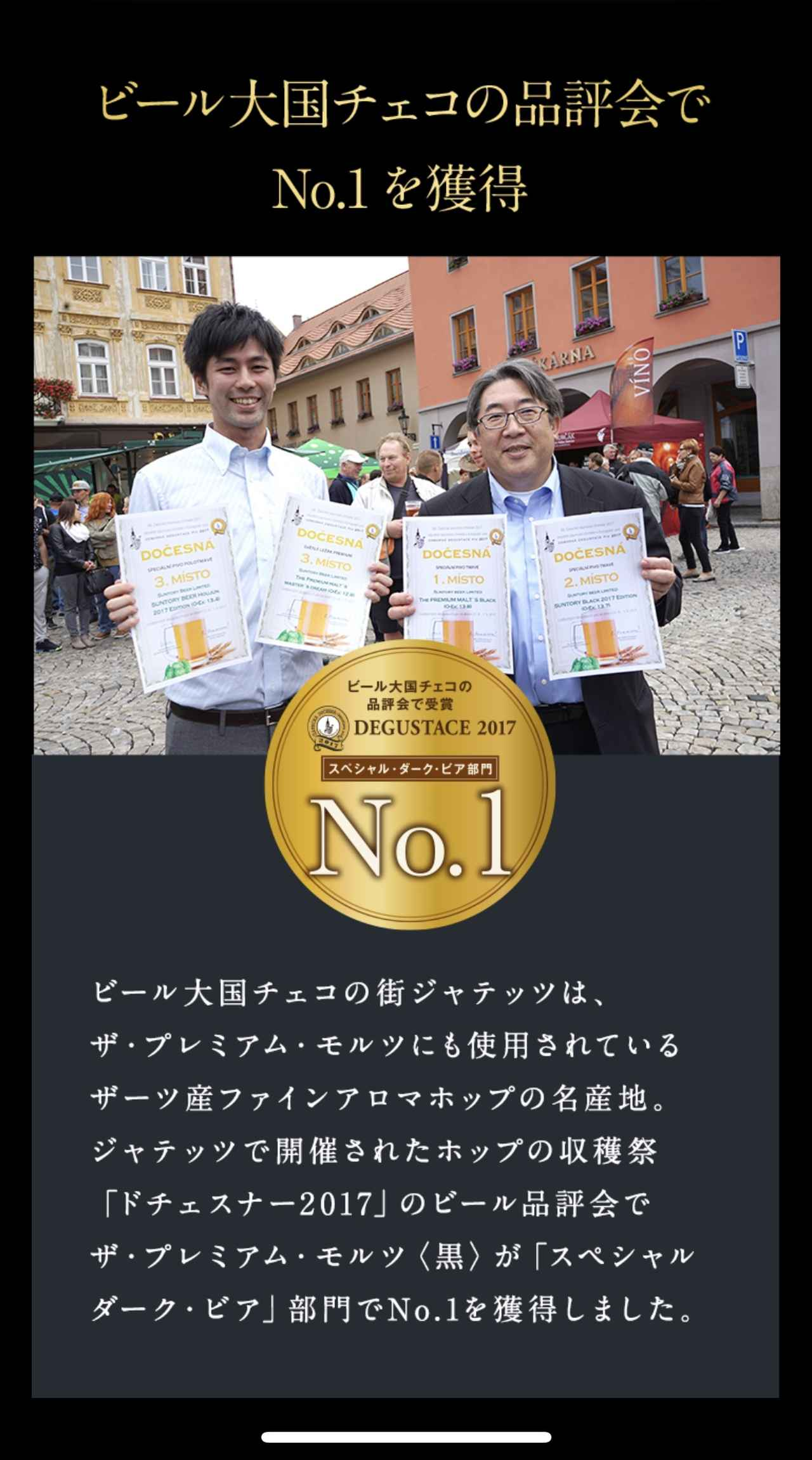 画像: The PREMIUM MALTS The Black 公式サイトより mobile.suntory.co.jp