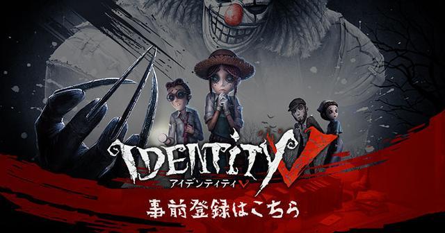 画像: 「Identity V」 公式サイト- 非対称対戦型マルチプレイゲーム