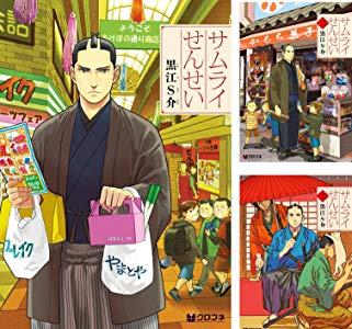 画像: サムライせんせい (6 冊) Kindle版