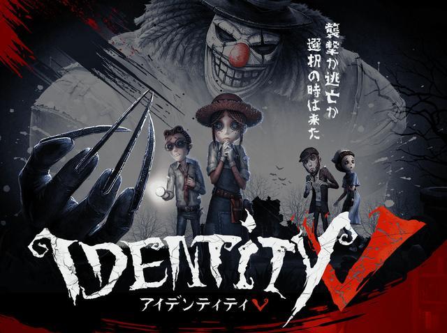画像: www.identityv.jp