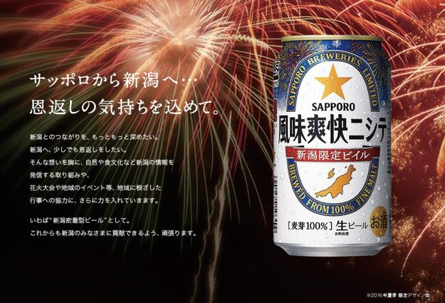 画像: SAPPORO公式サイトより www.sapporobeer.jp