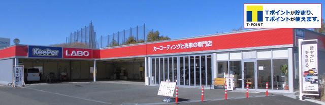 画像: キーパーラボ/八王子店