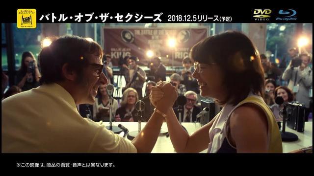 画像: 『バトル・オブ・ザ・セクシーズ』11.2先行デジタル配信/12.5ブルーレイ&DVDリリース youtu.be