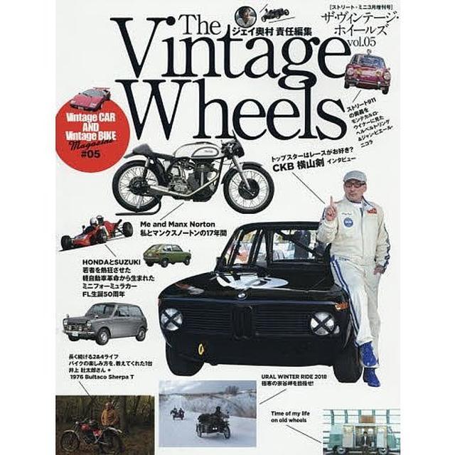 画像: THE Vintage Wheels(5) 2019年3月号 【STREET MINI増刊】 :MT-4910155120392:bookfanプレミアム - 通販 - Yahoo!ショッピング