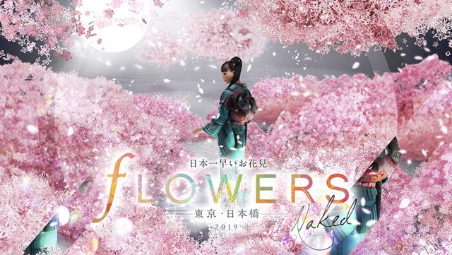 画像: flowers.naked.works