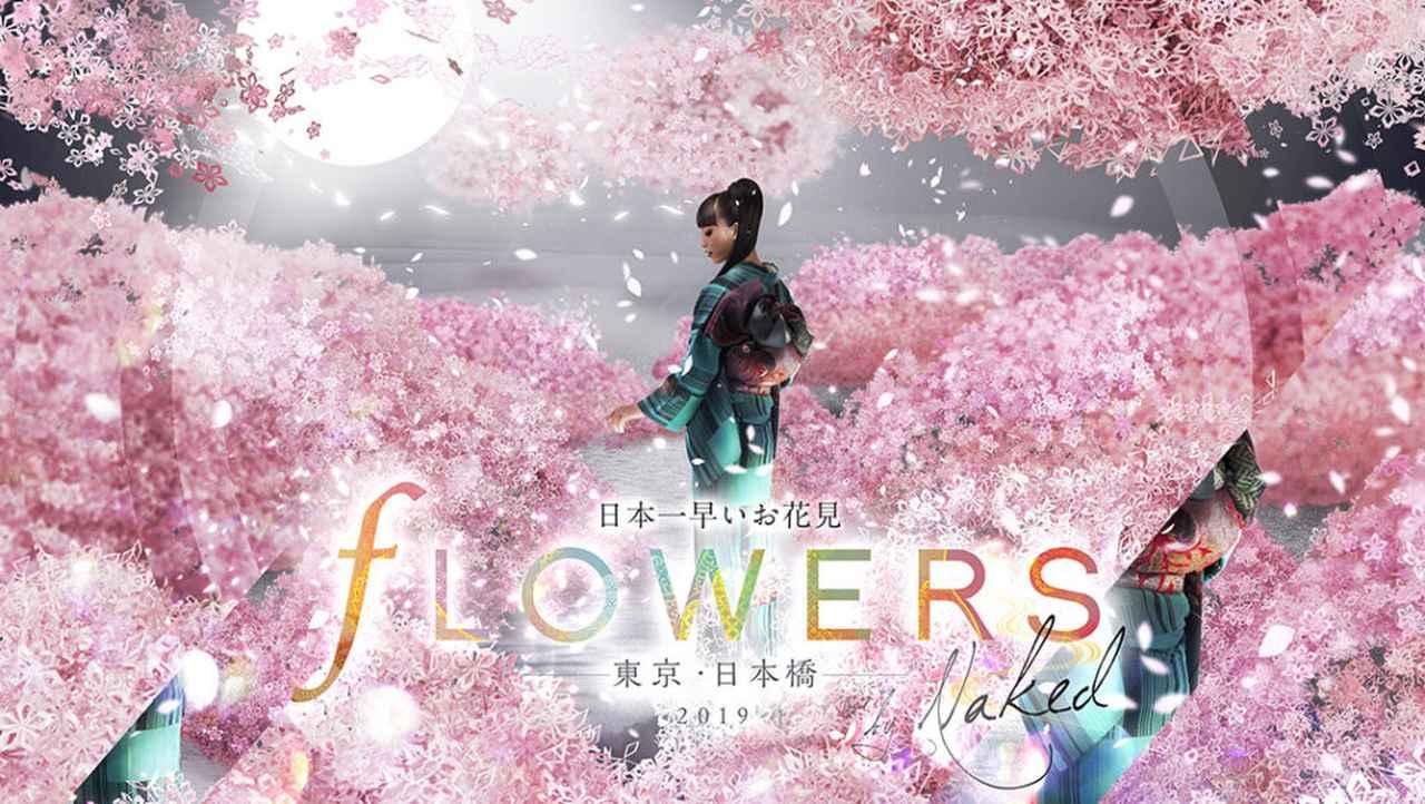 画像: flowers.naked.works