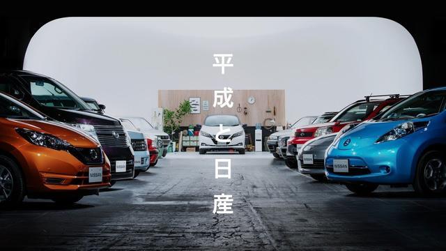 画像: 平成と日産|次の時代も、ぶっちぎれ 技術の日産|#平成と日産 youtu.be